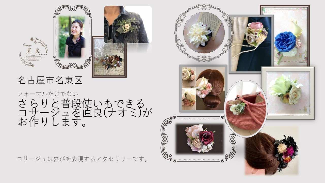名古屋市名東区    さらりと普段使いもできるコサージュ作ります